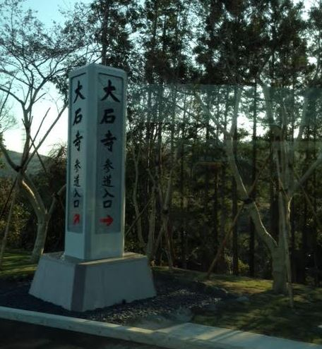 奉祝 日興上人御生誕770年記念法要登山: 法華講員のブログ~蘭室の友に ...